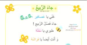 spring-arabic-rhyme