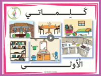 Video: The House 1st Arabic Words Book​