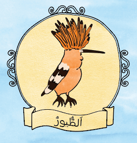 Arabic birds unit