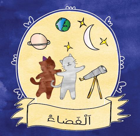 Arabic Unit: exploring space