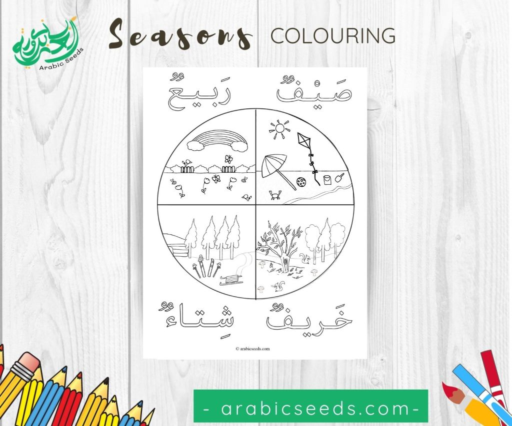 Seasons Arabic Colouring Printable Arabic Seeds