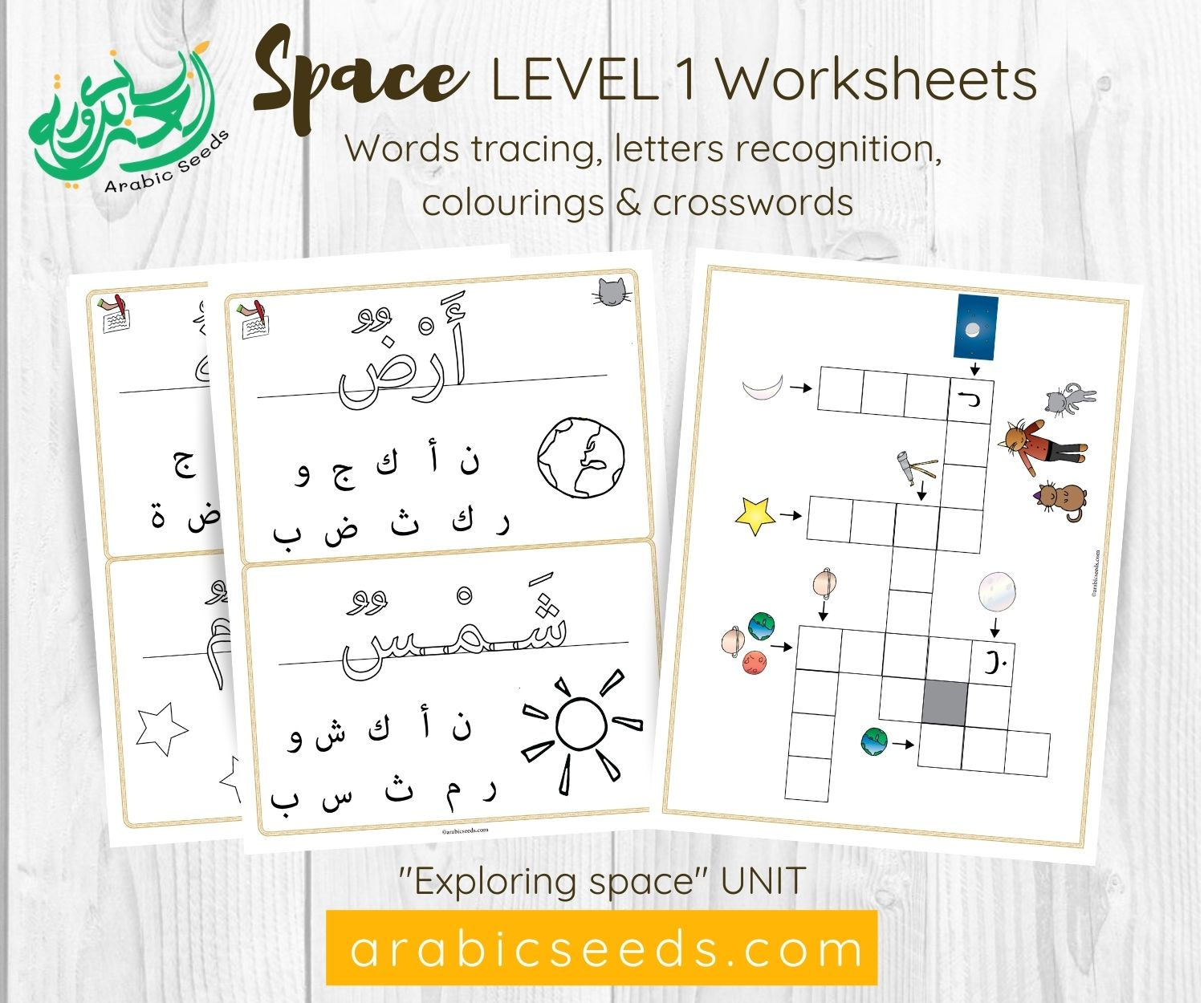 Space Worksheets LEVEL 1 - Arabic Words and Letters - Printable Resource for kids and non-native speakers - Arabic Seeds