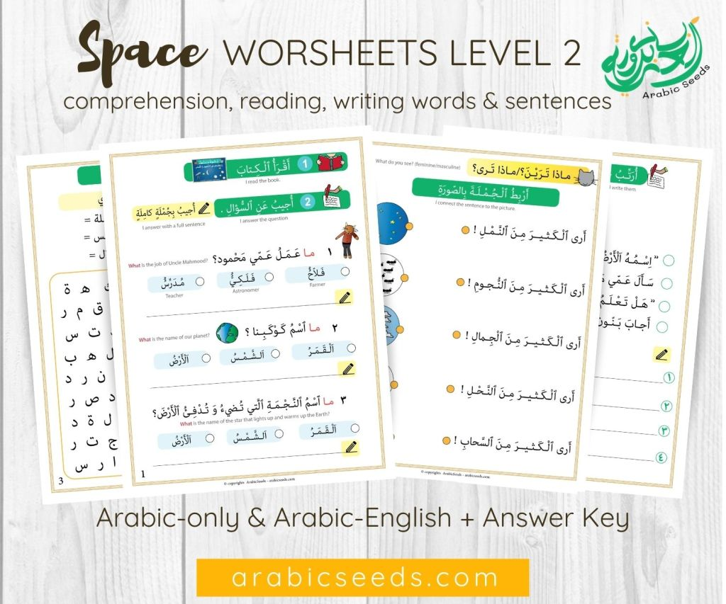 Space Worksheets LEVEL 2 - Arabic Words and sentences - Printable Resource for kids and non-native speakers - Arabic Seeds