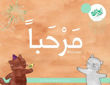 welcome to Arabic seeds membership for kids