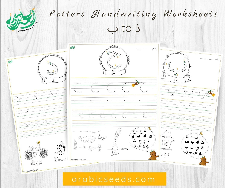 Arabic Letters Handwriting Worksheets Arabic Seeds