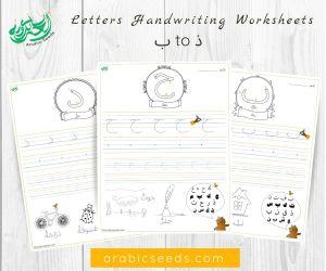 Arabic Letters Handwriting worksheets - Arabic Seeds printable