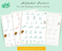 Arabic Alphabet Poster tracing wall display - Arabic Seeds printable