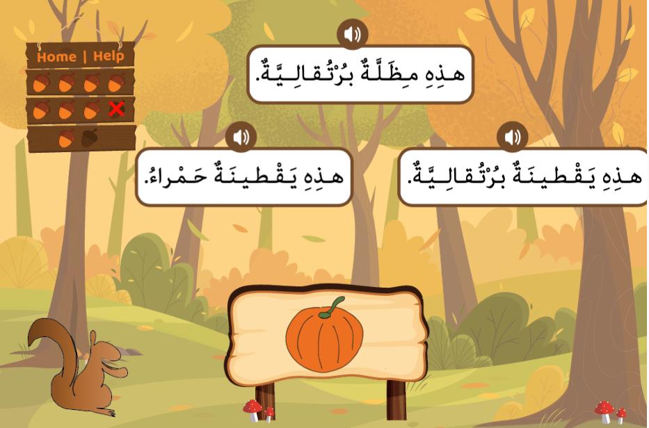 Online Arabic Game: Fall's Colors & Elements Sentences