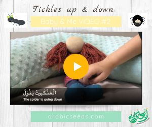 Arabic baby and me video - tickles up and down - Arabic Seeds