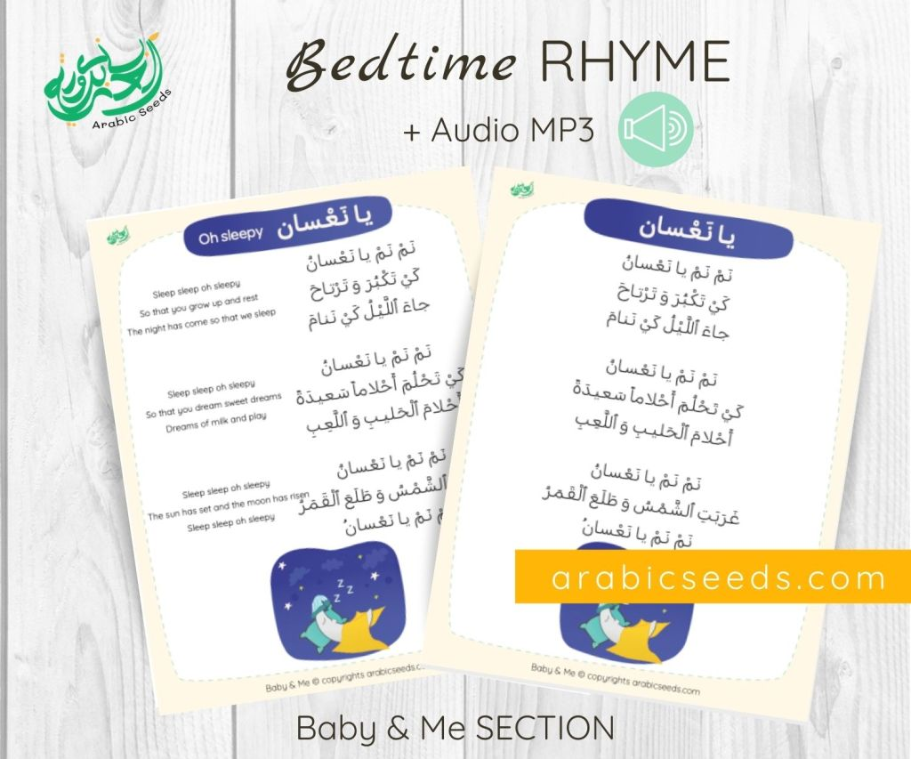 Bedtime Arabic rhyme - printable and audio - baby and me - Arabic Seeds