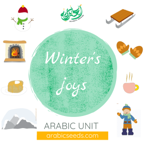 Arabic winter season mountain unit theme - printables, videos, audios, games - Arabic Seeds resources for kids