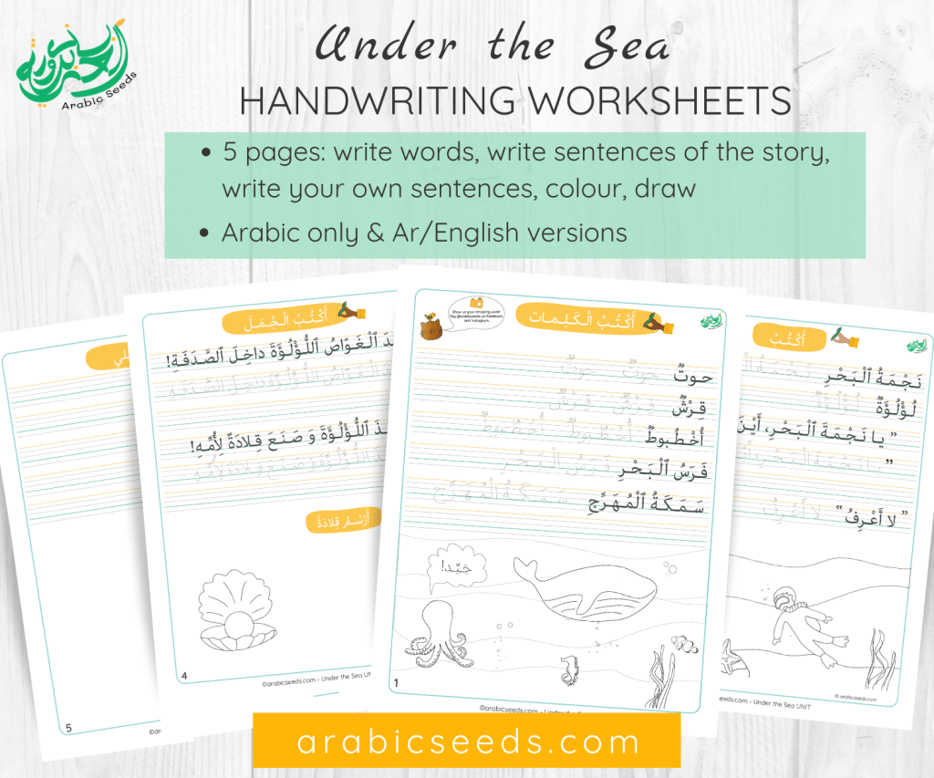 Under the sea Arabic Handwriting Worksheets - Printable Resource - Arabic Seeds