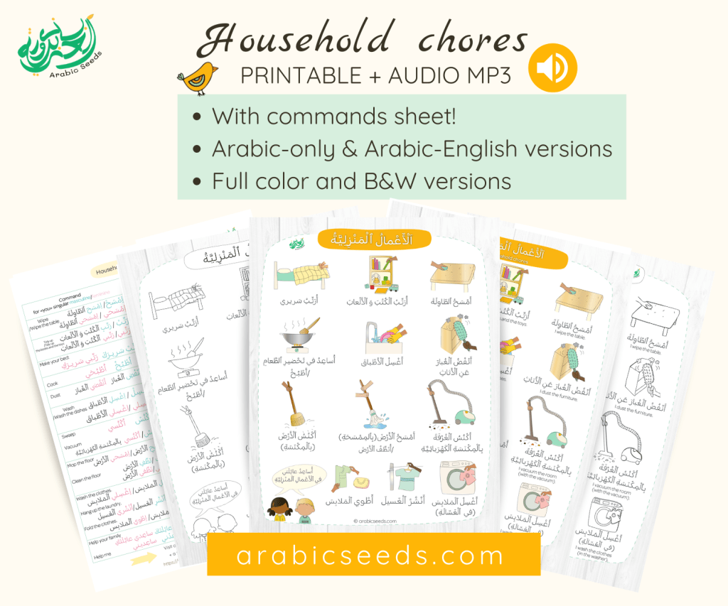 Household Chores in Arabic printable and audio by Arabic Seeds
