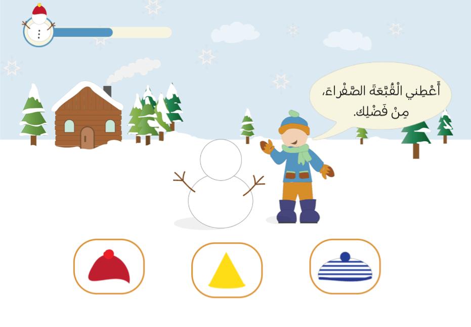 Arabic winter themed game make a snowman