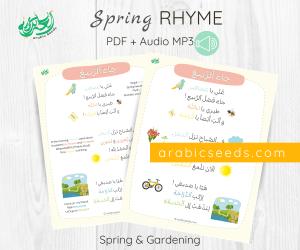 Arabic Spring season Rhyme - Arabic printable and audio - Arabic Seeds