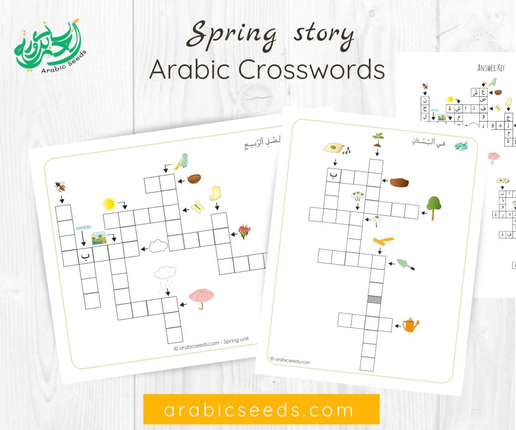Arabic Spring season crosswords - Arabic themed units - Arabic Seeds printables for kids