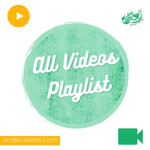 Arabic Seeds videos for kids - learn Arabic
