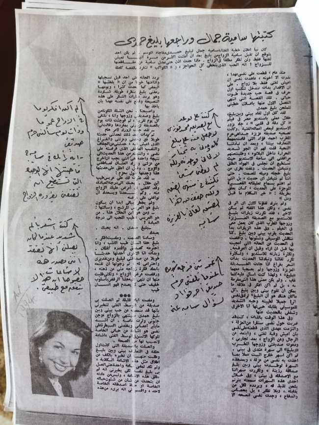 قصة الحب كما روتها سامية جمال