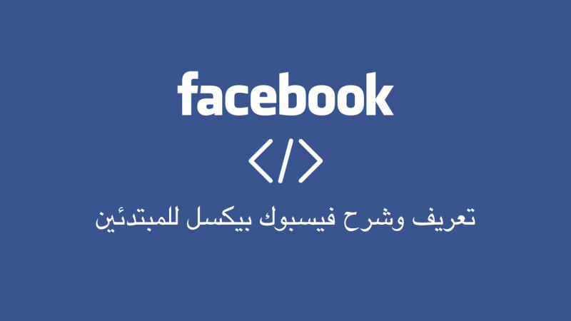 للمبتدئين: تعريف فيسبوك بيكسل ودوره في تحسين حملاتك الإعلانية 1