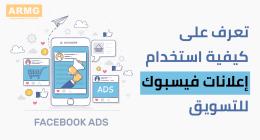 تعرف على كيفية استخدام إعلانات فيسبوك للتسويق 9