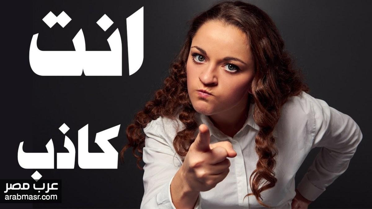 كشف الكذب وكيف تكتشف كذب من امامك باستخدام لغة الجسد بـ 9 خطوات