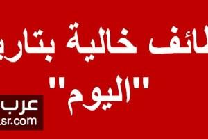 وظائف اليوم 11-8-2017 | وظائف خالية مصر والدول العربية | شبكة عرب مصر