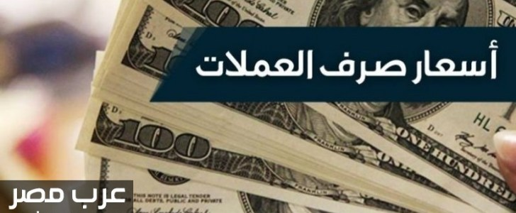 أسعار العملات العربية والأجنبية اليوم الاثنين 28-8-2017 بالسوق والبنوك | شبكة عرب مصر