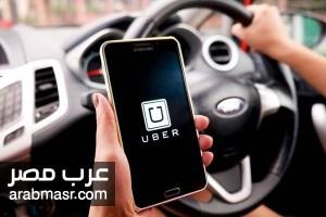 اوبر Uber تسوي الاتهامات الموجهة لها بشأن حماية بيانات وخصوصية العملاء | شبكة عرب مصر