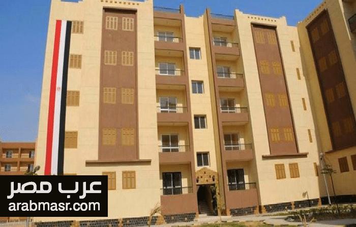 وزارة الاسكان والتعمير تعلن عن اخر موعد للتقديم الي شقق سكن مصر | شبكة عرب مصر