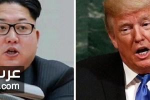 الرئيس الامريكي دونالد ترامب يصف زعيم كوريا الشمالية بالقصير والبدين ردا على اهانته له