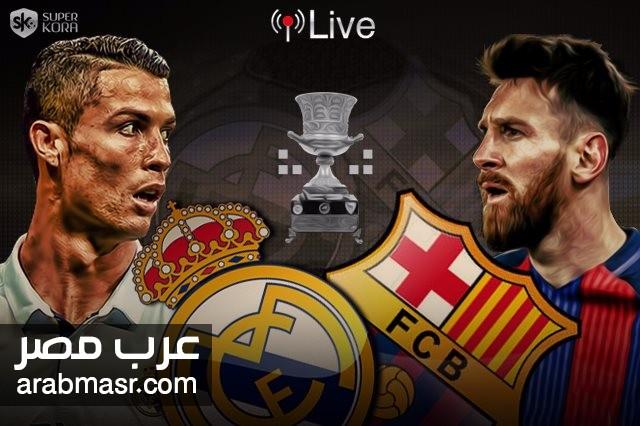 مباراة ريال مدريد وبرشلونة فى الدورى الاسبانى اليوم تابعونا | شبكة عرب مصر