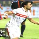 اللاعب محمد ابراهيم  يغادر الزمالك بشكل نهائي بـ 9 ملايين جنيهاً