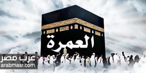 الدكتوره رانيا المشاط وزيرة السياحة اعلنت موعد بدء رحلات العمرة لهذا العام 1439هـ – 2018