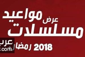 مواعيد مسلسلات رمضان 2018 على قناة MBC مصر موعد مسرح مصر وسلسال الدم ورامز تحت الصفر