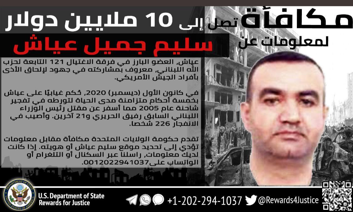 عرضت الولايات المتحدة مكافأة قدرها 10 ملايين دولار للحصول على معلومات لتحديد أو تحديد هوية أحد الهاربين من حزب الله المشتبه به المدان في اغتيال رئيس الوزراء اللبناني السابق رفيق الحريري.  (زودت)