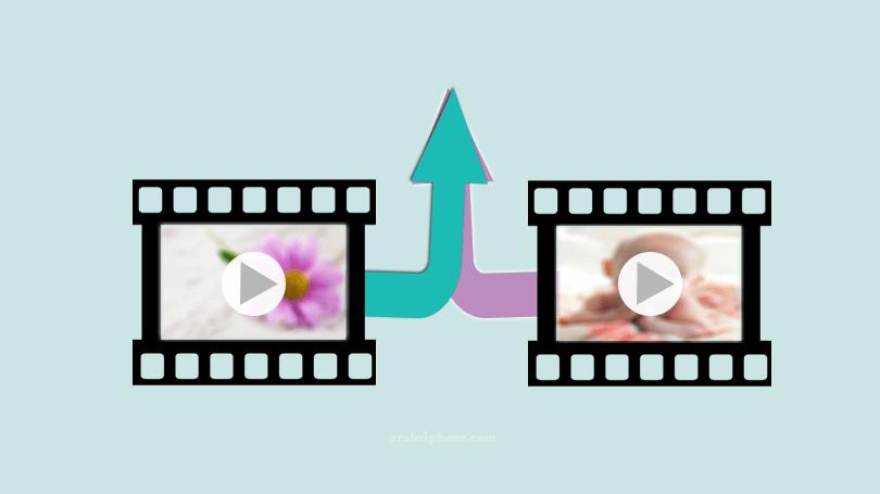 تحميل برنامج دمج فيديو مع فيديو اخر تطبيق لدمج الفيديوهات