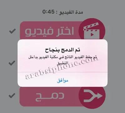 تحميل برنامج تركيب الصوت على الفيديو للايفون والايباد مجانا