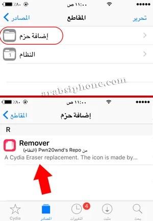 إضافة حزمة Remover من خلال السيديا
