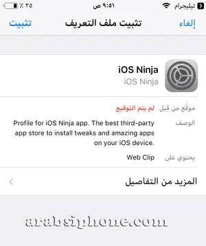 تثبيت ملف التعريف الخاص بمتجر iOS Ninja للايفون