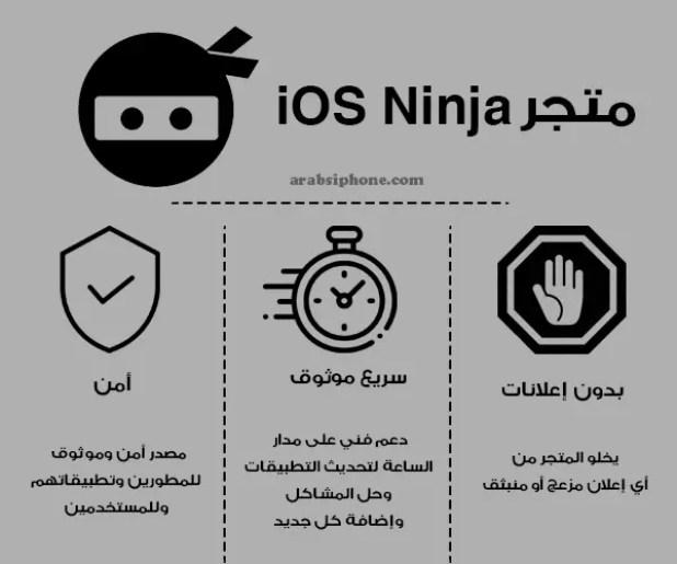 أهم مزايامتجرiOS Ninja
