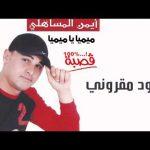 Mp3 تحميل احمد السيسي دار يا دار أغنية تحميل موسيقى