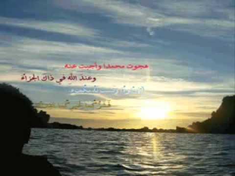 Mp3 تحميل وأحسن منك لم ترى قط عيني قصيدة حسان بن ثابتمدح
