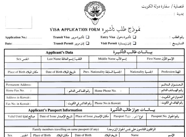 Noose Pulled On Visa Traders Permit Selling For KD 2 300
