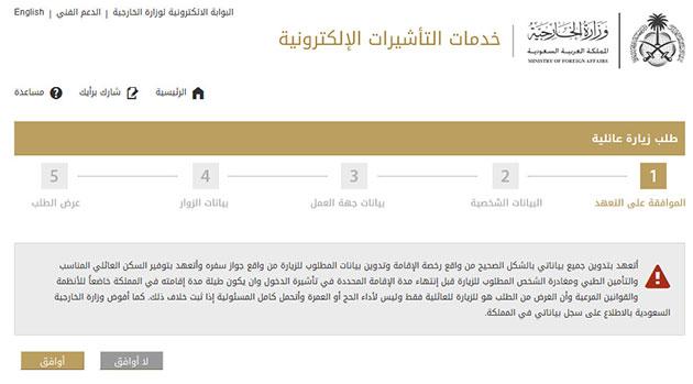 طريقة طلب تأشيرة زيارة إلى السعودية أمواج عربية