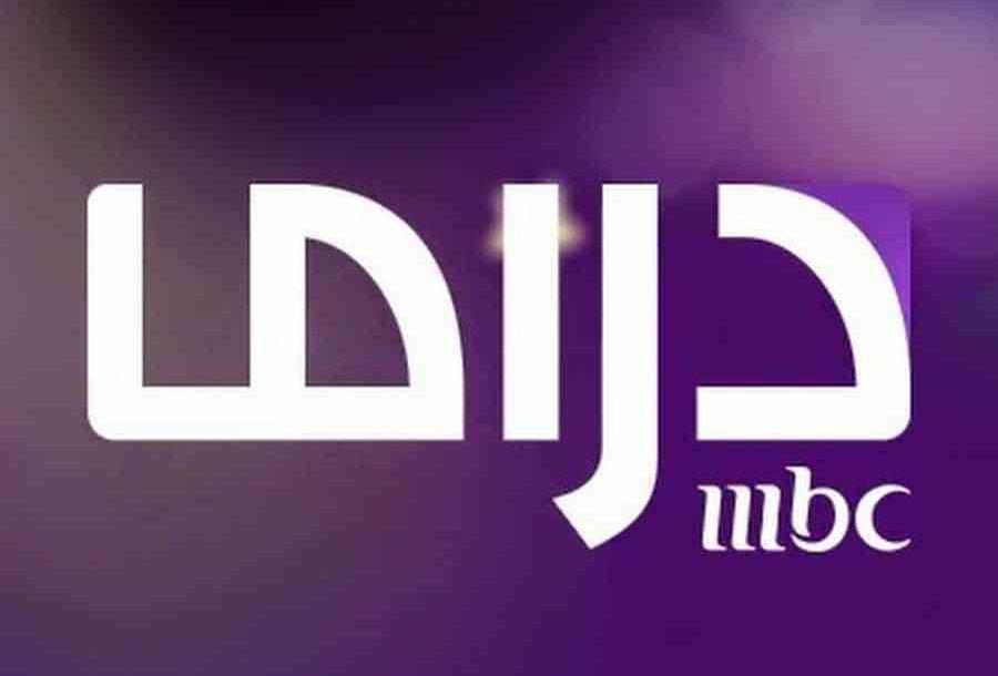 تردد قناة MBC دراما الجديد 2019 على النايل سات ومواعيد عرض مسلسلات رمضان  على mbc - عربي ون