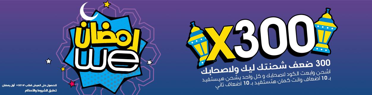 عرض رمضان من We عربي ون