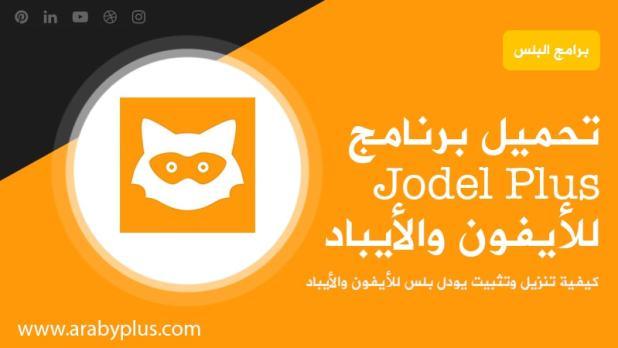 يودل بلس محدث: تحميل يودل بلس jodel plus للايفون والايباد   عربي بلس