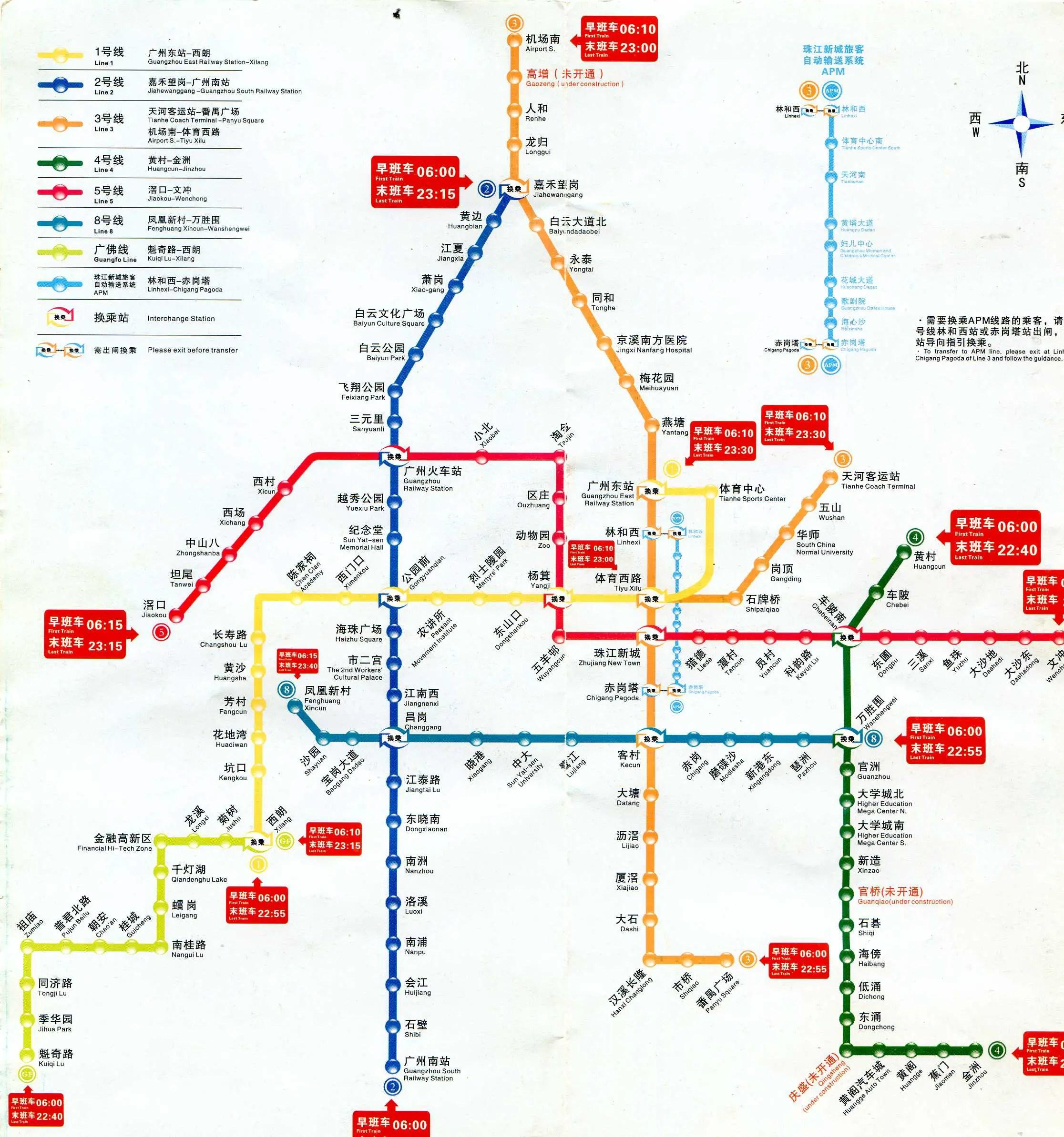 広州交通案內
