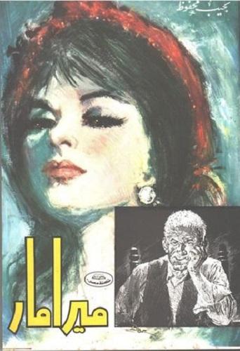 غلاف رواية ميرامار
