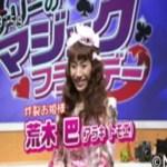 日本テレビ「スッキリ!」マジックフライデー